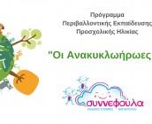 synnefula_ecoschool